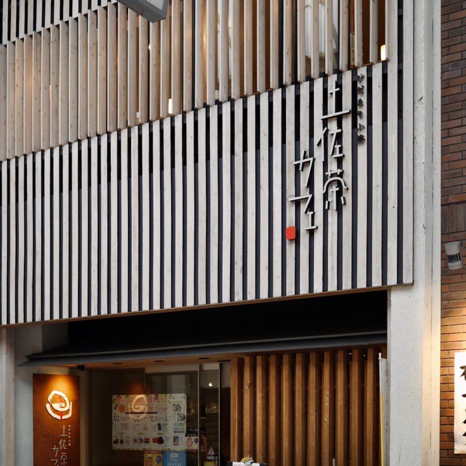 土佐茶カフェ anenex もっと茶(ちや)|高知市・帯屋町アーケード内の土佐茶と甘味の専門店