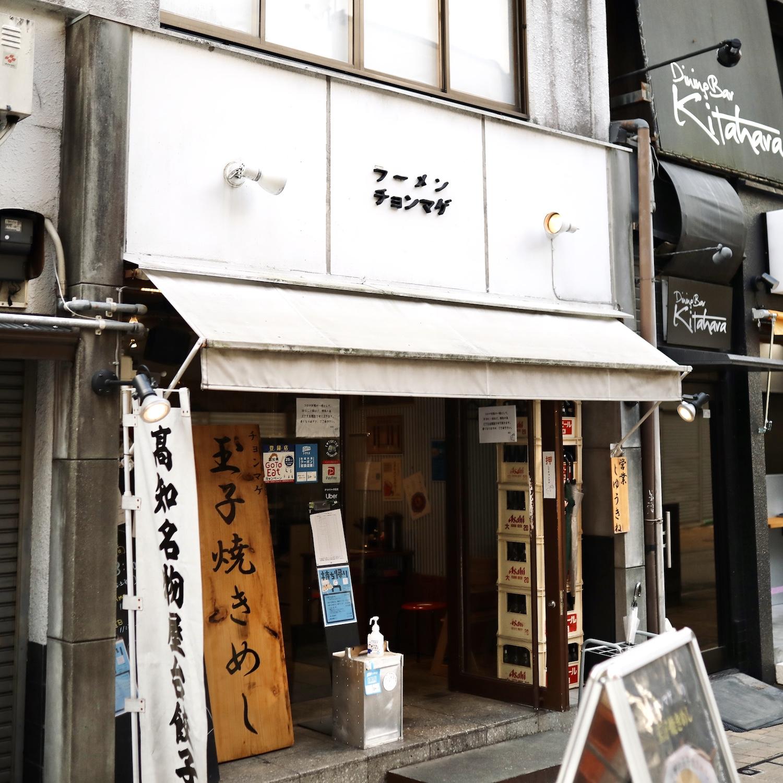 らーめん チョンマゲ 高知本店|玉子焼きめしは外せない!深夜営業も行う絶品ラーメン店。