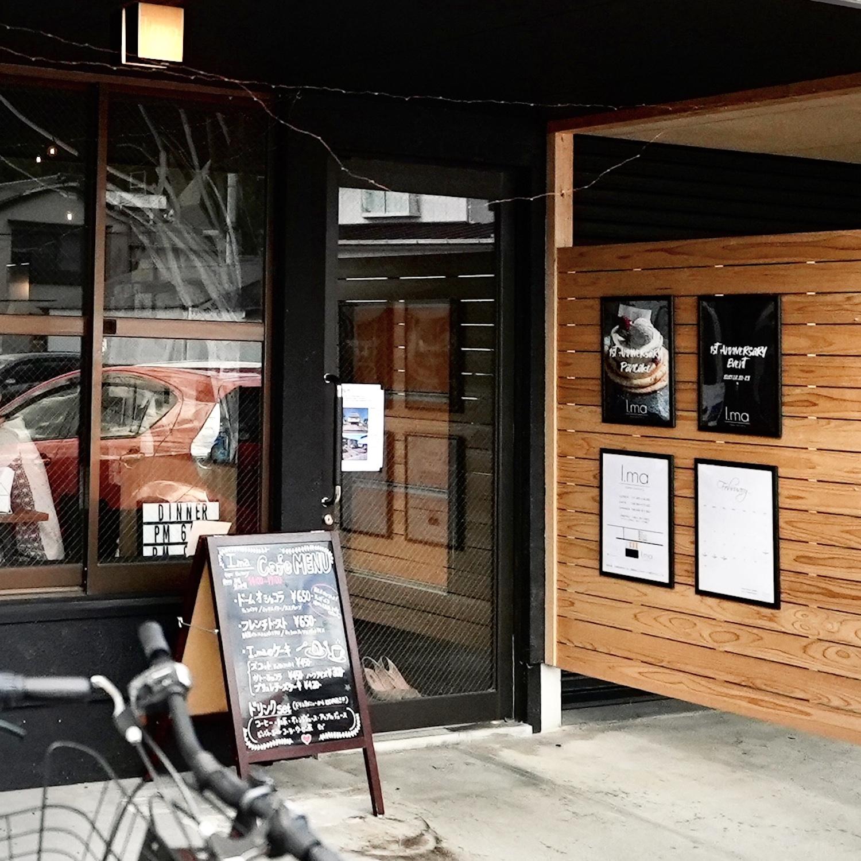 I.ma tapo.factory(アイマ タポファクトリー) 高知市葛島の隠れ家的おしゃれカフェ。