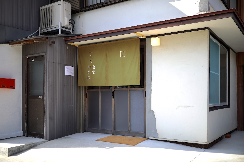 一二の食堂(じゅうにのしょくどう) 一二の用品店と併設した香美市土佐山田町の隠れ家食堂。