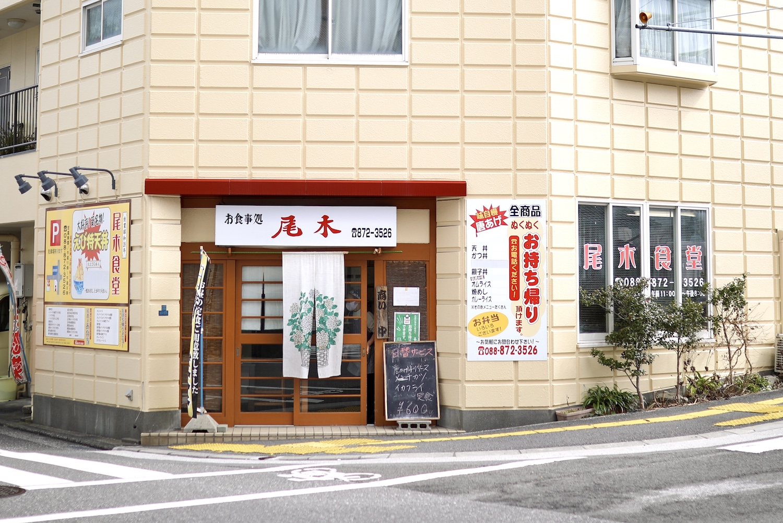 尾木食堂(高知市)|新名物!えび特天丼