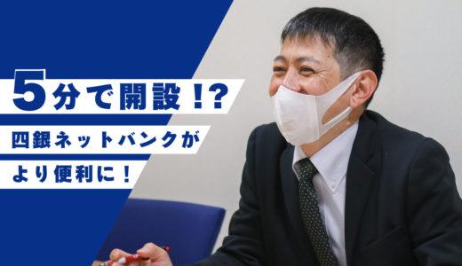 【四国銀行】ネットバンキングなら振込手数料無料?四銀の担当者に聞いてみた