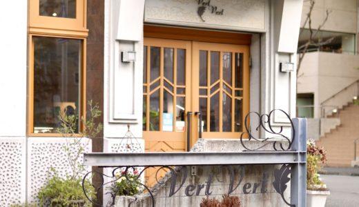 ヴェールヴェール(Vert Vert)|贈り物に最適!高知市はりまや町のケーキ屋
