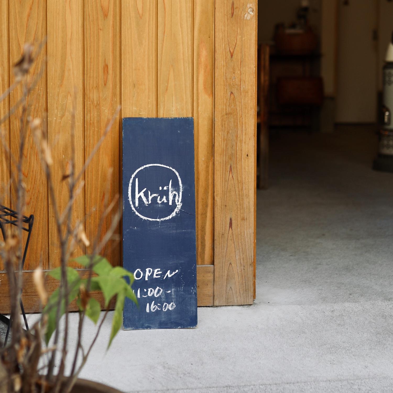 kruh(クルフ) カレーが絶品!高知市はりまや町の隠れ家カフェ