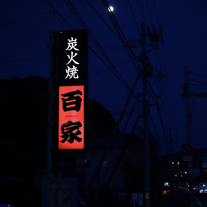 炭火焼肉 百家(ももや)|香南市で「焼肉」といえばココ!