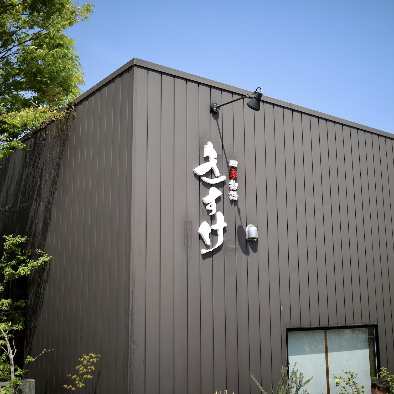 四季物語 きすけ(高知市)|高知産の旬食材を取り入れた創作和食