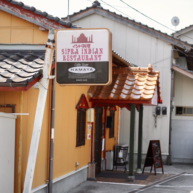 シプラインディアンレストラン(須崎市)|絶品!本格的なインドカレー店