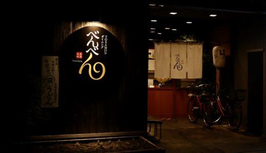 居酒屋べんべん(南国市)|サニーアクシス南国店裏のTOSAMONダイニング