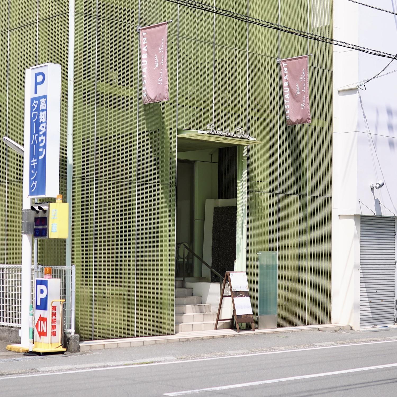 ボワ・ドゥ・フェ|高知市はりまや町のフレンチレストラン「妖精の森」