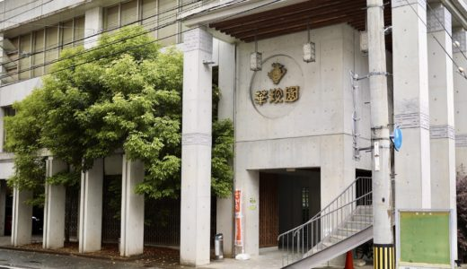 華珍園 別館 (かちんえん)|高知市中心部の老舗中華料理店
