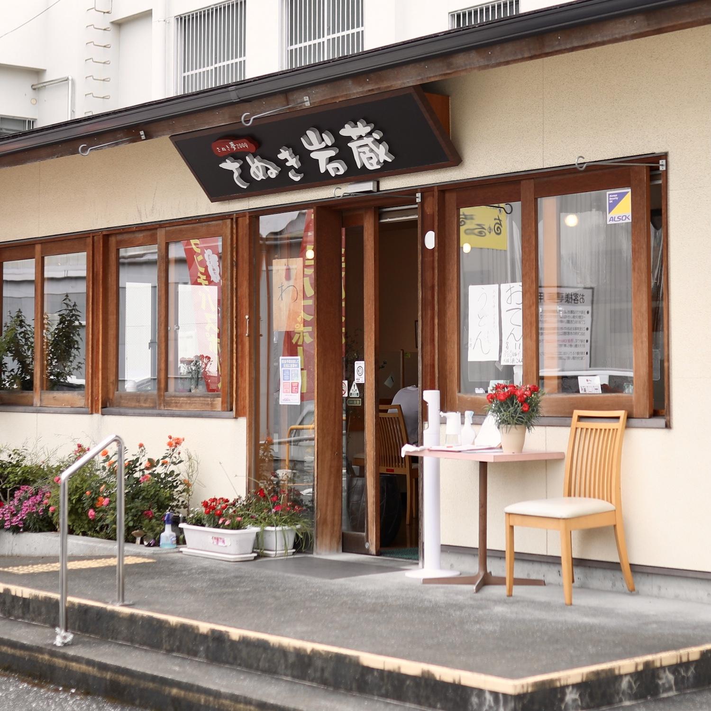 さぬき岩蔵(高知市) うどんから揚物まで美味しい!と評判の名店