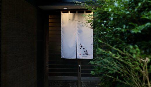 さざ波 本店(高知市)|大切な日の宴会や接待に最適な居酒屋