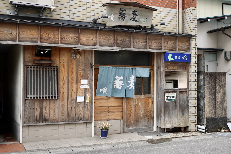 そば処 唯(ゆい)|高知市上町で親しまれている蕎麦屋さん