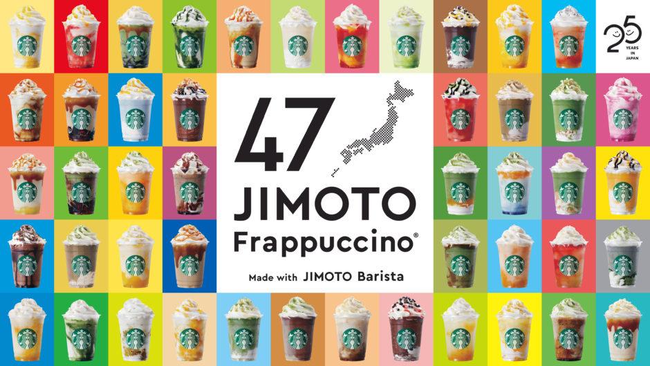 6月30日(水)発売!高知ジンジャーシトラスやきフラペチーノ