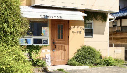 ちーず屋|最幸のチーズケーキ!安芸市の手づくりチーズケーキ工房