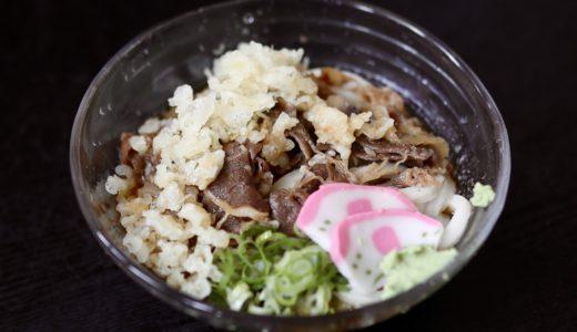 麺房 久五(ひさご)|安くて早くて美味い!香美市の手打ちうどん屋