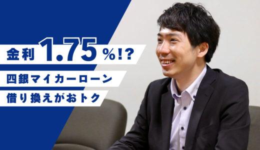 【四国銀行】毎月の返済負担がラクになる!マイカーローンの借り換え