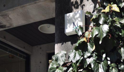 和洋創作厨房 M(高知市)|安心で美味しいお料理を堪能。寿町の隠れ家レストラン
