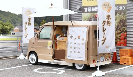 55eaT(ゴーゴーイート)|高知初!もちもち米粉クレープの移動販売店