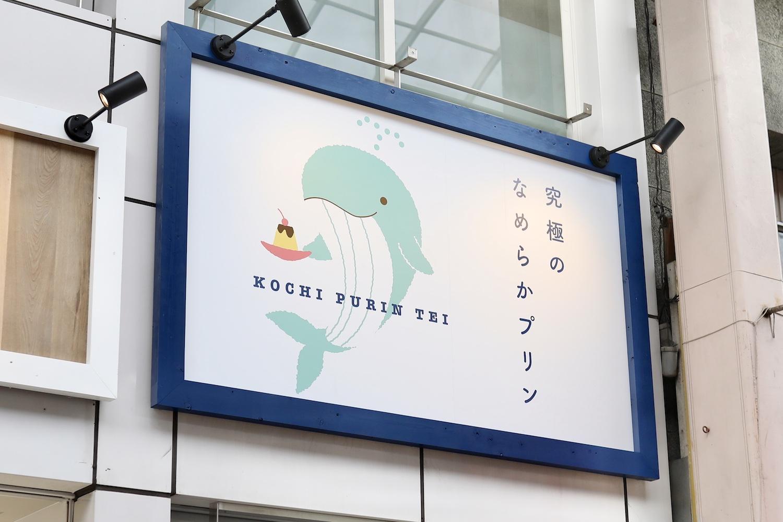 高知プリン亭|7月17日ひろめ市場近くにオープン!高級プリン専門店