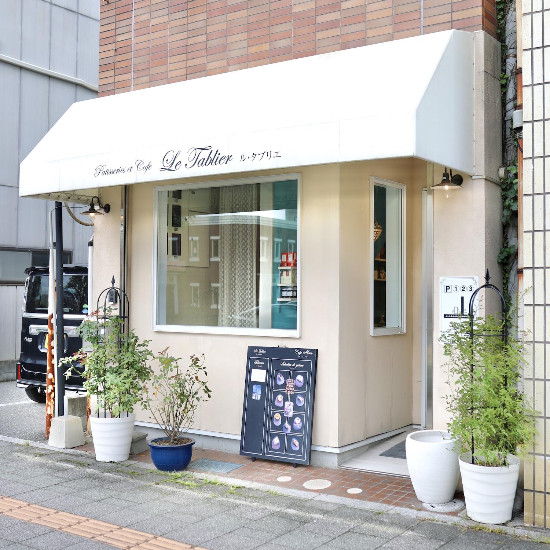 ル・ダブリエ(高知市)|おいしくて可愛い!フランス菓子のパティスリー&カフェ