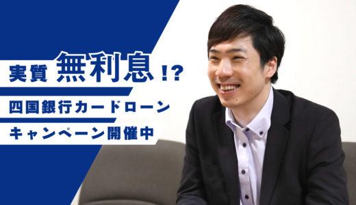 【四国銀行】実質無利息!? 今だけのカードローン4'Sキャンペーン