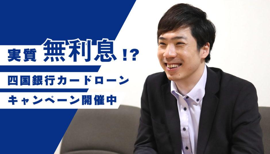 四国銀行カードローンキャッシュバックキャンペーン