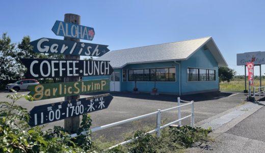Garlish(ガーリッシュ) 高知新港近く、ハワイ気分を味わえるレストラン