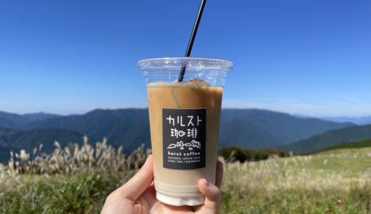 カルスト珈琲|四国カルストにある絶景カフェでこだわりのコーヒーを。